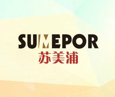 苏美浦-SUMEPOR