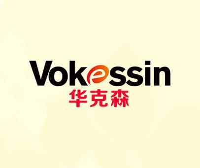 华克森-VOKESSIN