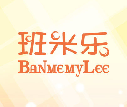 班米乐 BANMEMYLEE