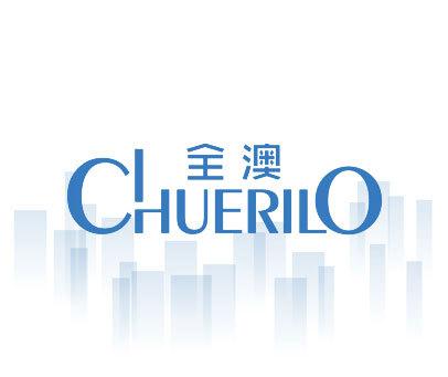 全澳-CHUERILO