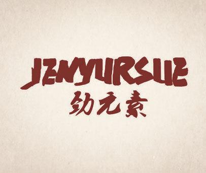 劲元素 JENYURSUE