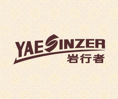 岩行者 YAESINZER