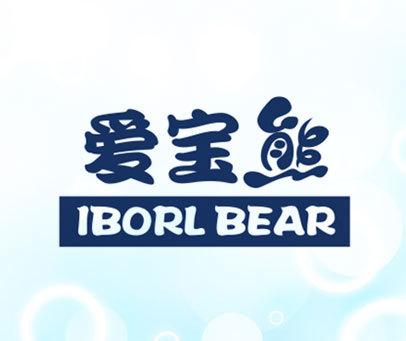 爱宝熊-IBORL BEAR