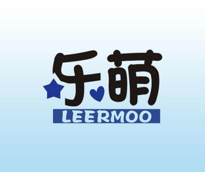 乐萌-LEERMOO