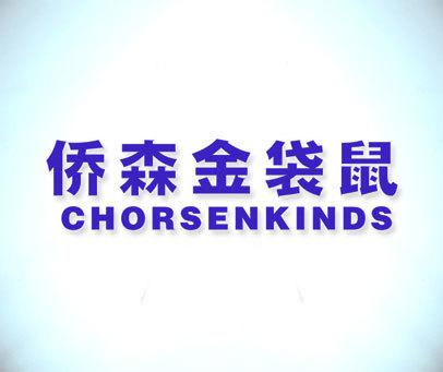 侨森金袋鼠 CHORSENKINDS