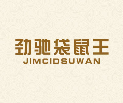 劲驰袋鼠王 JIMCIDSUWAN