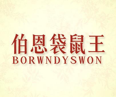 伯恩袋鼠王 BORWNDYSWON