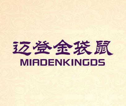 迈登金袋鼠 MIADENKINGDS
