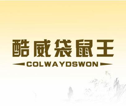 酷威袋鼠王 COLWAYDSWON