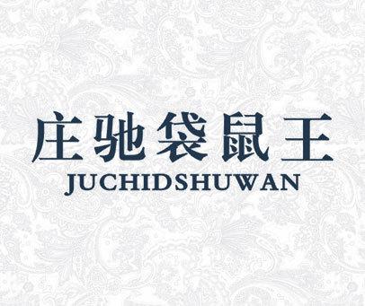 庄驰袋鼠王 JUCHIDSHUWAN