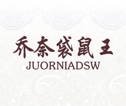 乔奈袋鼠王 JUORNIADSW