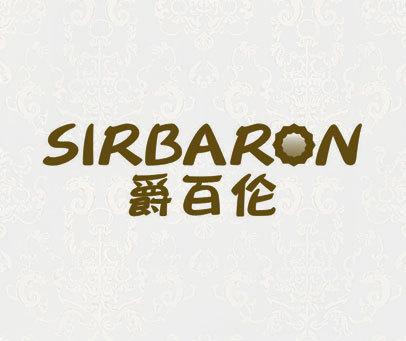 爵百伦 SIRBARON