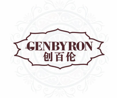GENBYRON 创百伦