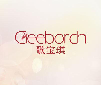 歌宝琪-GEEBORCH