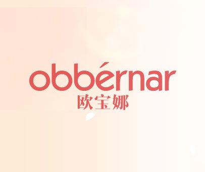 欧宝娜-OBBERNAR