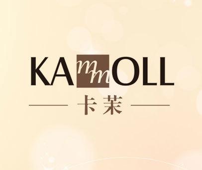 卡茉-KAMMOLL