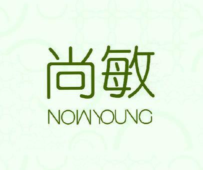 尚敏 NOWYOUNG