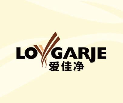 爱佳净-LOVGARJE