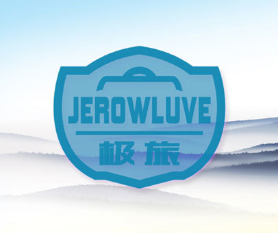 极旅 JEROWLUVE