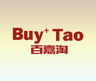 百嘉淘-BUY TAO