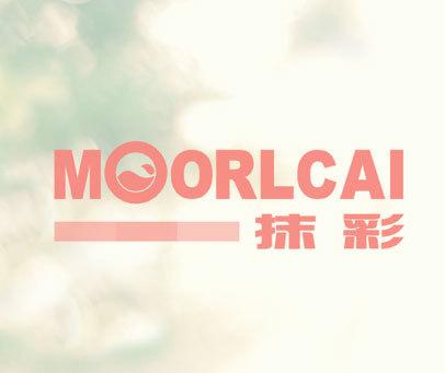 抹彩 MOORLCAI