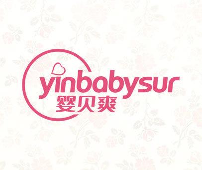 婴贝爽 YINBABAYSUR