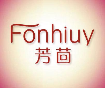 芳茴  FONHIUY
