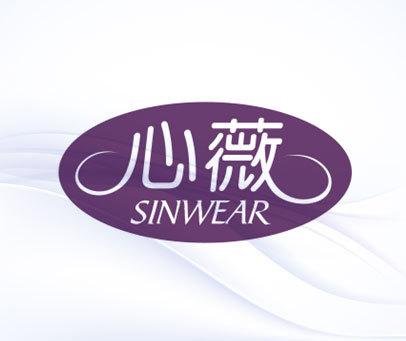 心薇-SINWEAR