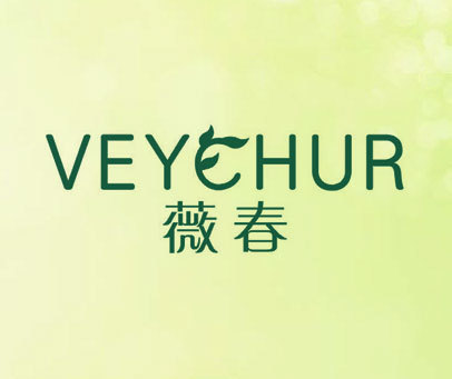 薇春 VEYCHUR