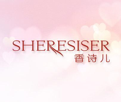 香诗儿 SHERESISER