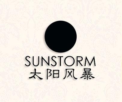 太阳风暴-SUNSTORM