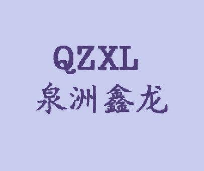 泉洲鑫龙;QZXL