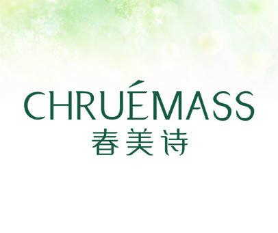 春美诗  CHRUEMASS