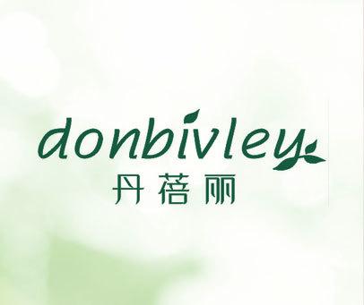 丹蓓丽 DONBIVLEY
