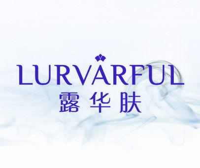 露华肤 LURVARFUL