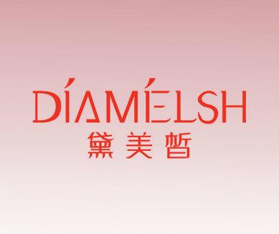 黛美皙 DIAMELSH