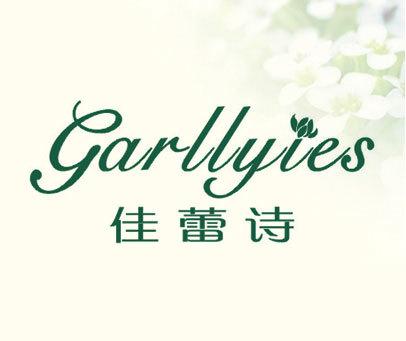 佳蕾诗 GARLLYIES