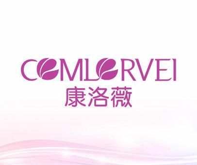 康洛薇 COMLORVEI