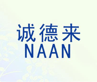 诚德来;NAAN