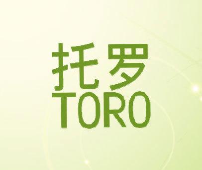 托罗;TORO