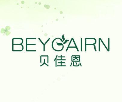 贝佳恩 BEYGAIRN