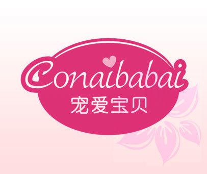 宠爱宝贝 CONAIBABAI