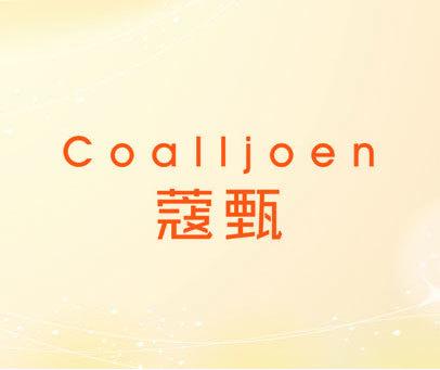 蔻甄 COALLJOEN
