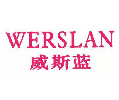 威斯蓝-WERSLAN