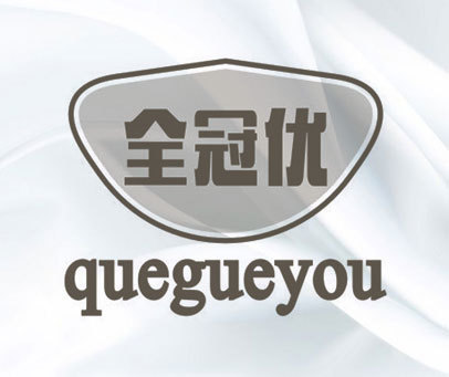 全冠优 QUEGUEYOU