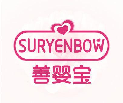善婴宝 SURYENBOW