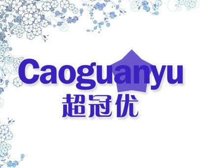 超冠优  CAOGUANYU