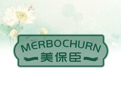 美保臣 MERBOCHURN