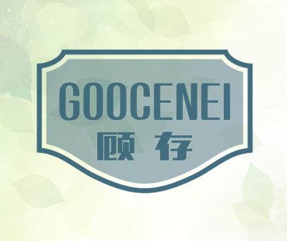 顾存 GOOCENEI
