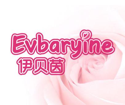 伊贝茵 EVBARYINE